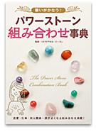 powerstone-book