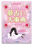 yumeuranai-daijiten_s